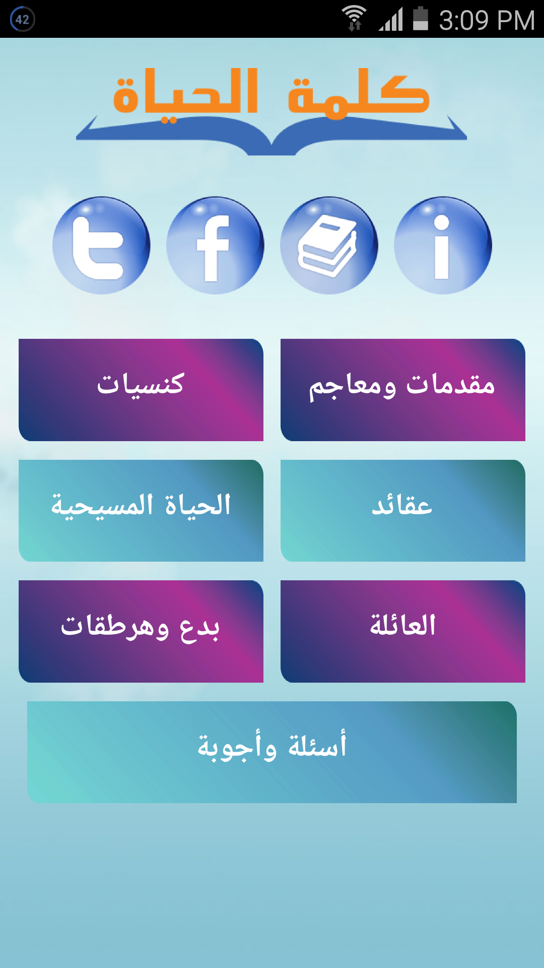 Word of Life Library App - Arabic Bible Outreach Ministry