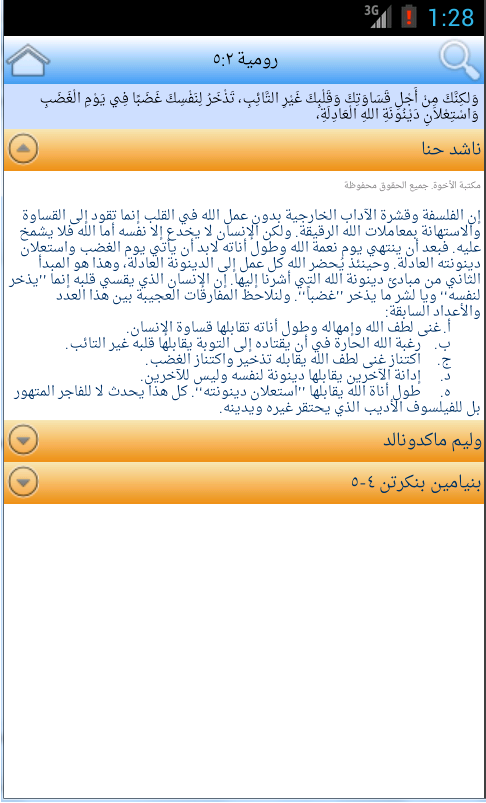 Arabic Bible Study Center - screenshot