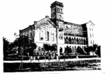 Syrian Protestant College