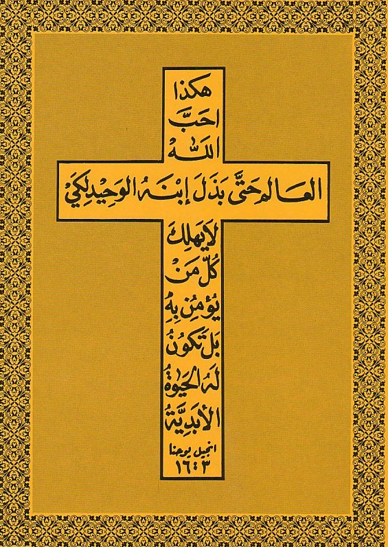 الكتاب المقدس باللغة العربية مع السرد الصوتي - Arabic Bible